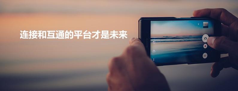 短视频:连接和互通的平台才是未来