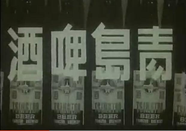 中国第一支胶片广告:青岛啤酒出言不羁