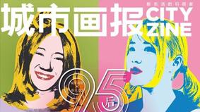 """城市画报×腾讯QQ发布""""95后兴趣报告"""",揭秘95后的最爱"""