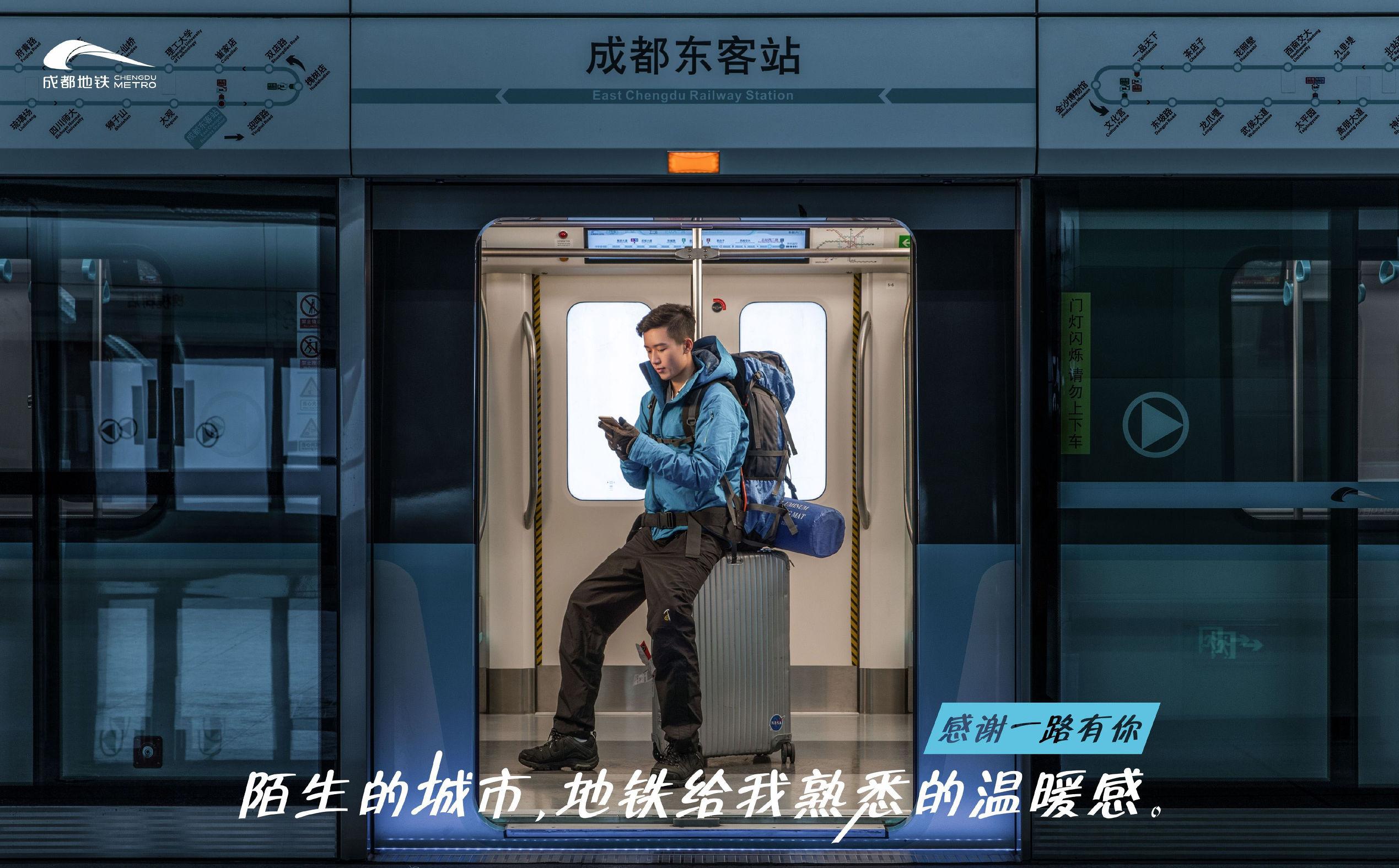 摩登!走心!成都地铁拍了这么多宣传片,这应该是最好看的一支!