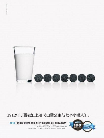 创意 | 一百周年创意广告-奥利奥