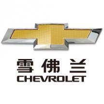 Chevrolet 雪佛兰