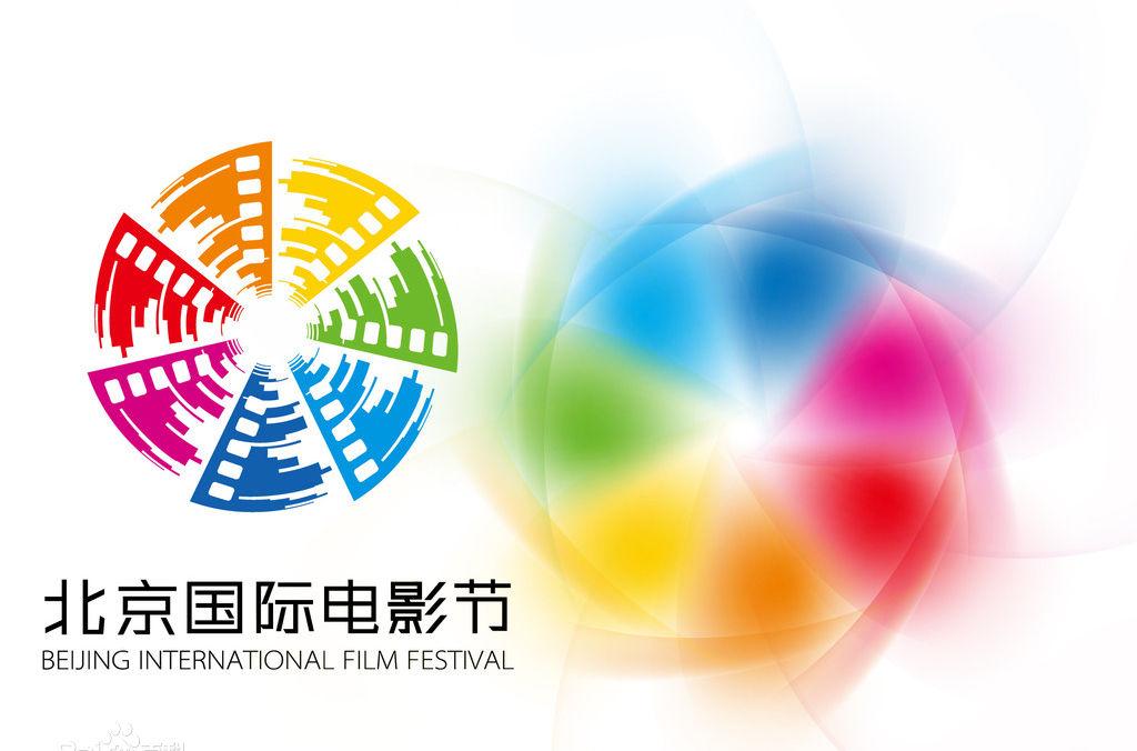 北京国际电影节
