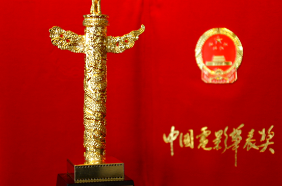 中国电影华表奖