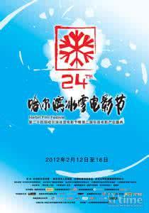 哈尔滨冰雪电影节