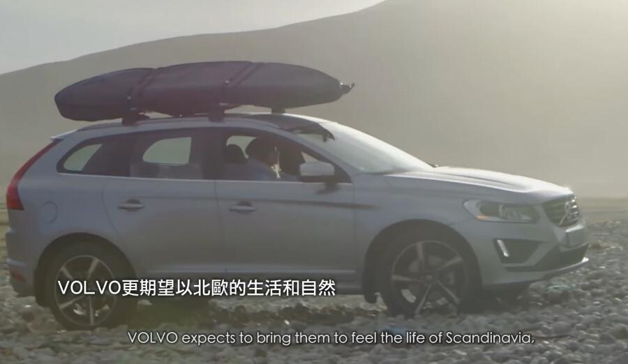 沃尔沃汽车/XC Traveler - 马赛Kyo极光之旅(台湾)