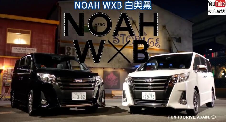 丰田与机器猫广告 最新有大雄小夫斗饶舌