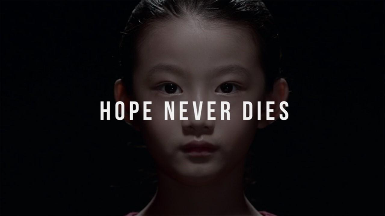 《HOPE NEVER DIES》戛纳获奖作品-宣传片