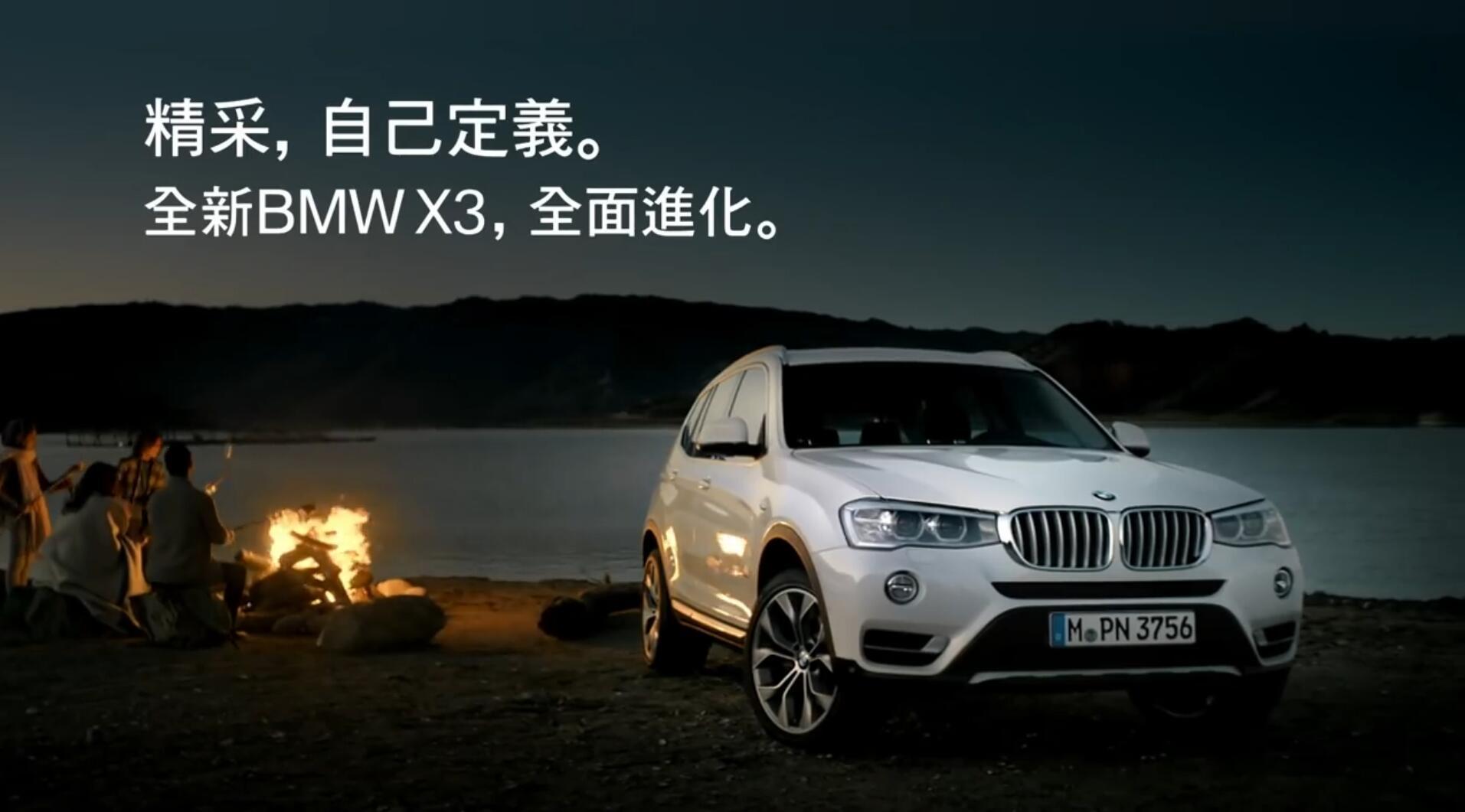 精彩, 自己定义。 全新BMW X3全面进化
