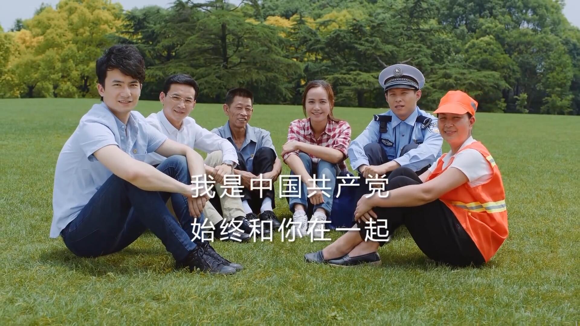 庆祝中国共产党成立95周年公益广告 《我是谁》