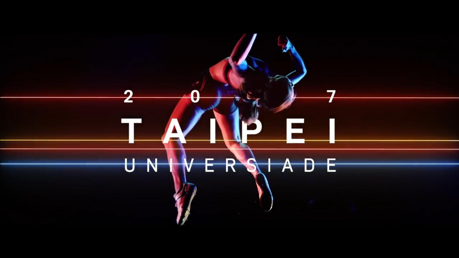 台北世界大学运动会宣告全面启动宣传片