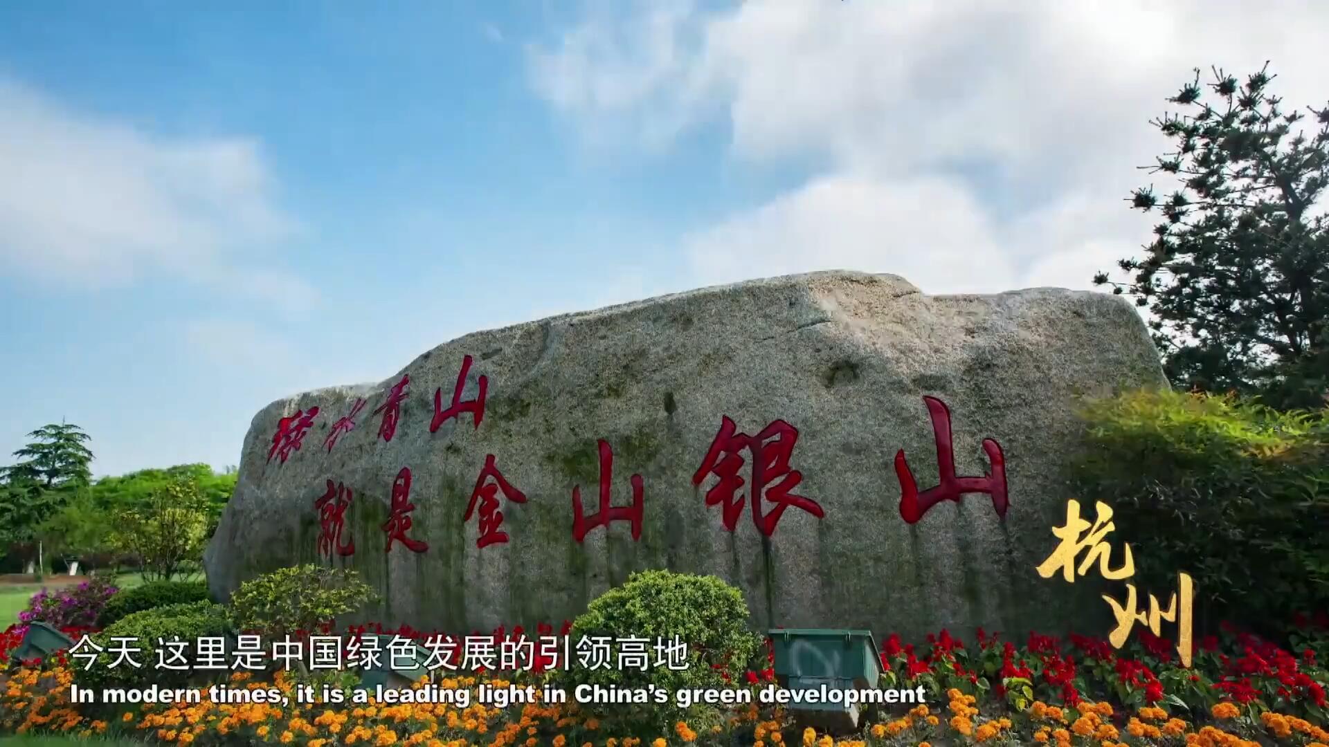 《古今杭州》G20杭州峰会系列宣传片【浙江卫视官方超清】