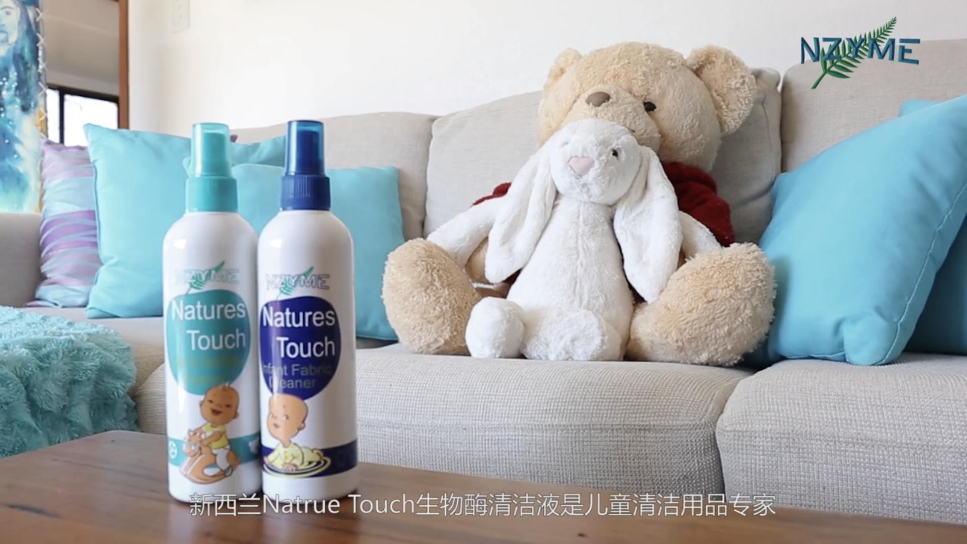 nzyme婴儿用品广告