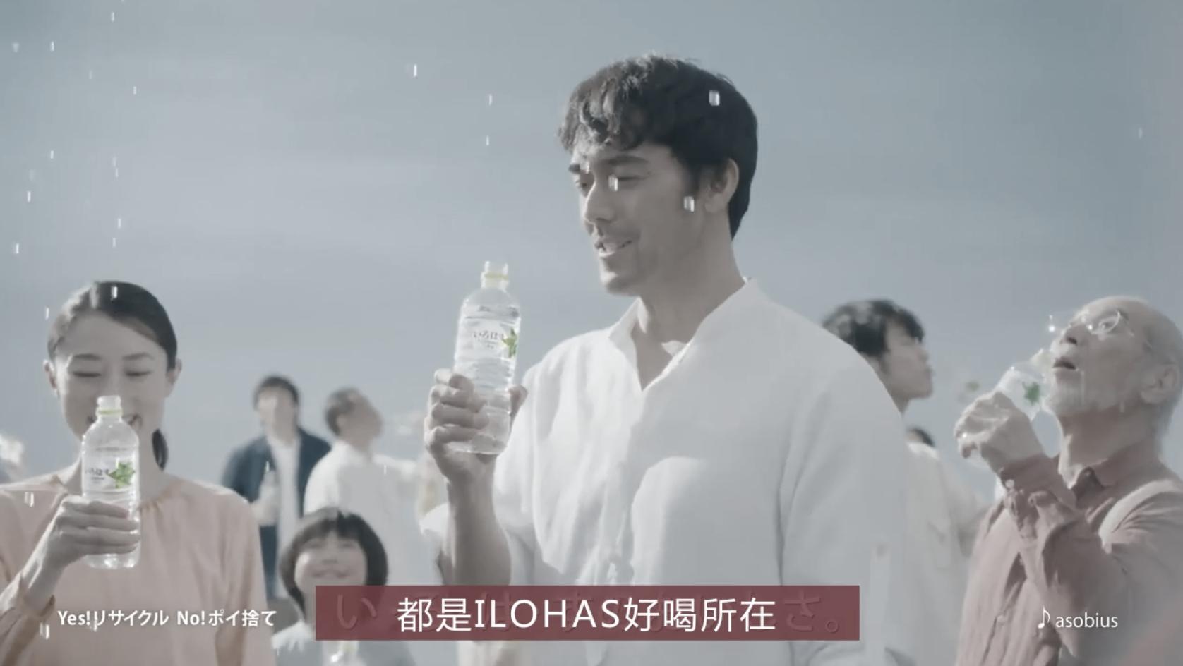 日本廣告:阿部寛代言ILOHAS矿泉水广告