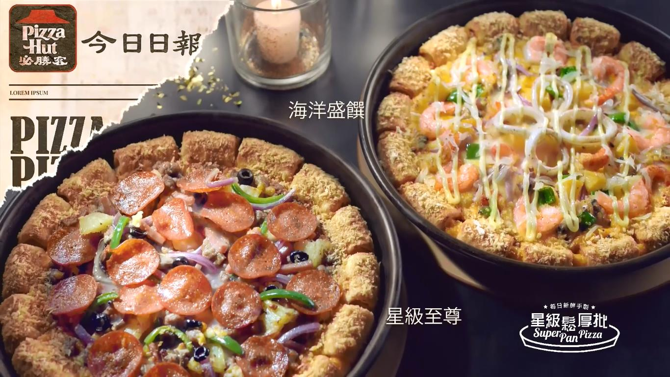 必胜客披萨香港  星级松厚披萨电视广告