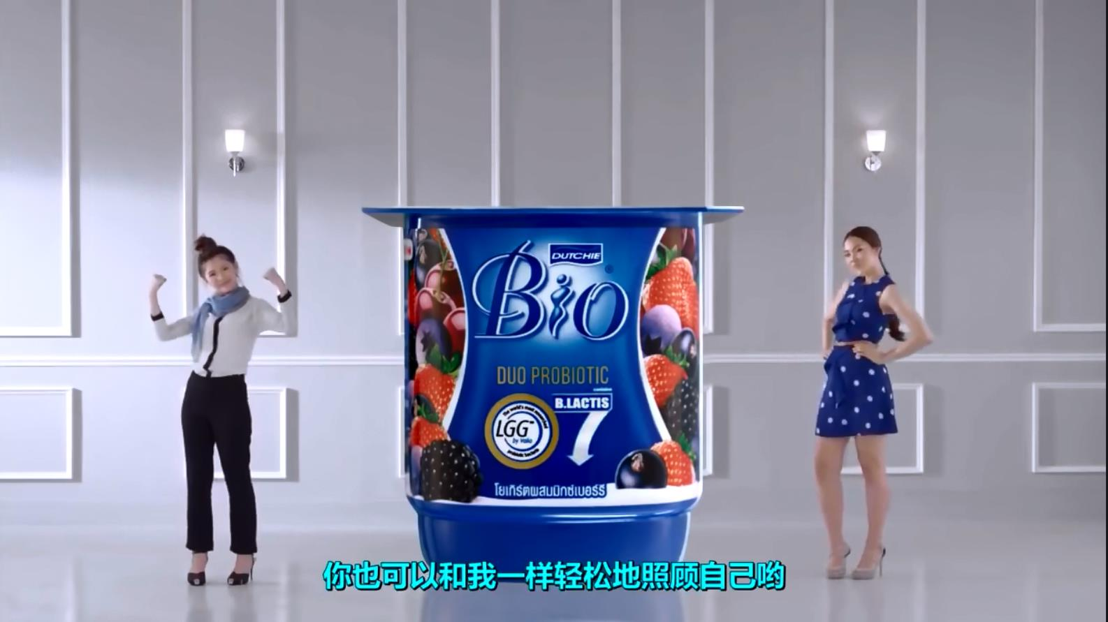 泰国DUTCHIE BIO酸奶搞笑广告 - 轻轻松松照顾自己