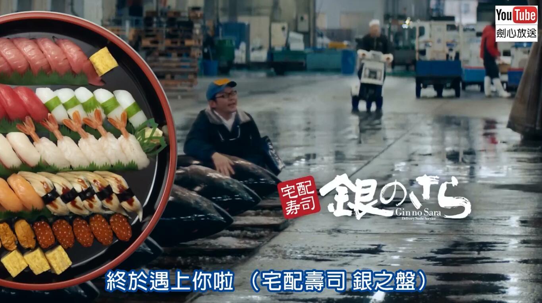 【日本】银之盘寿司肥女飚舞广告