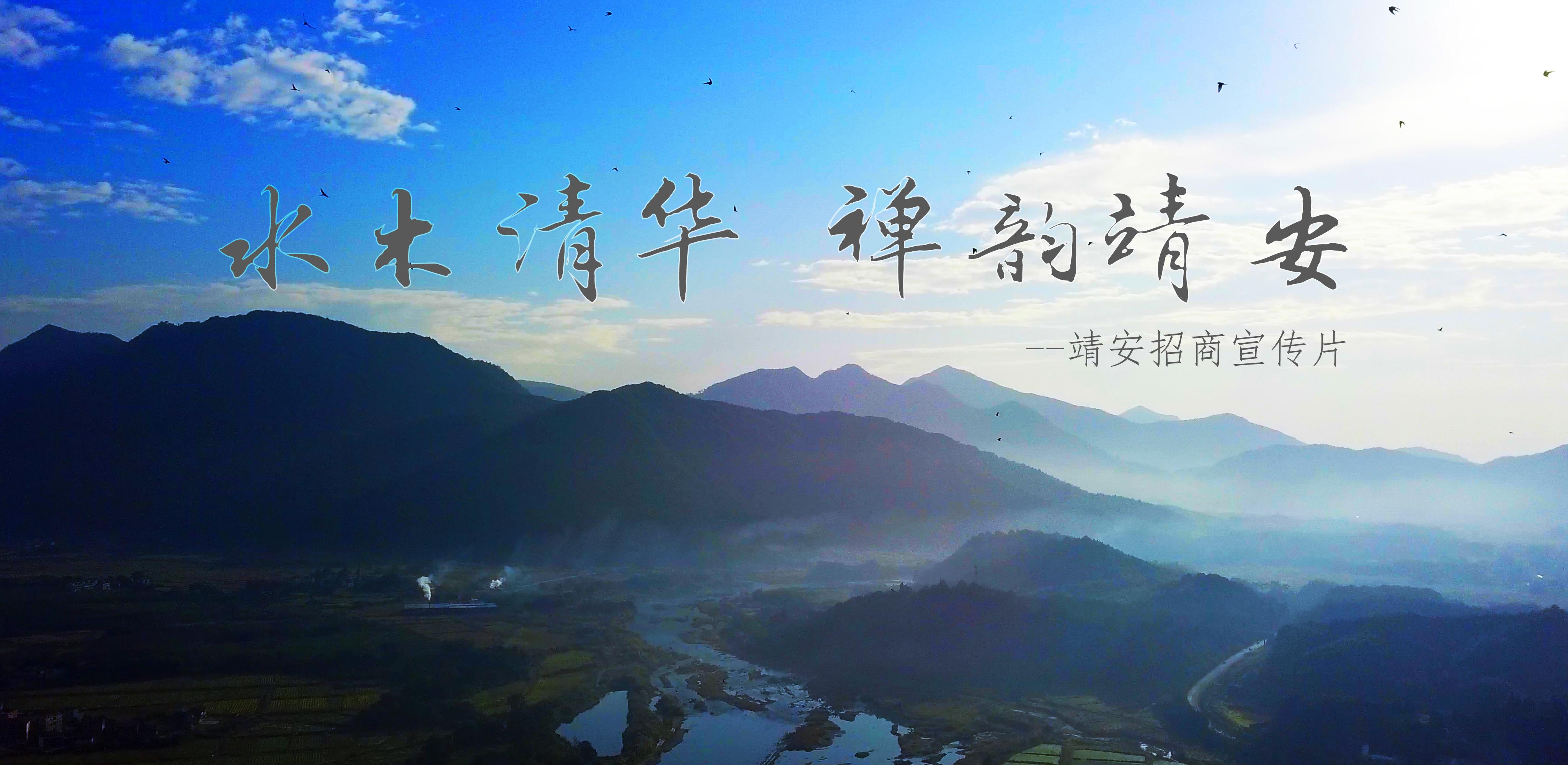 水木清华,禅韵靖安——靖安城市宣传片