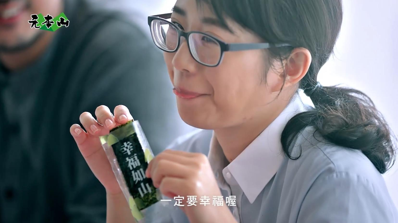 元本山食品形象广告 -幸福品牌篇.mp4