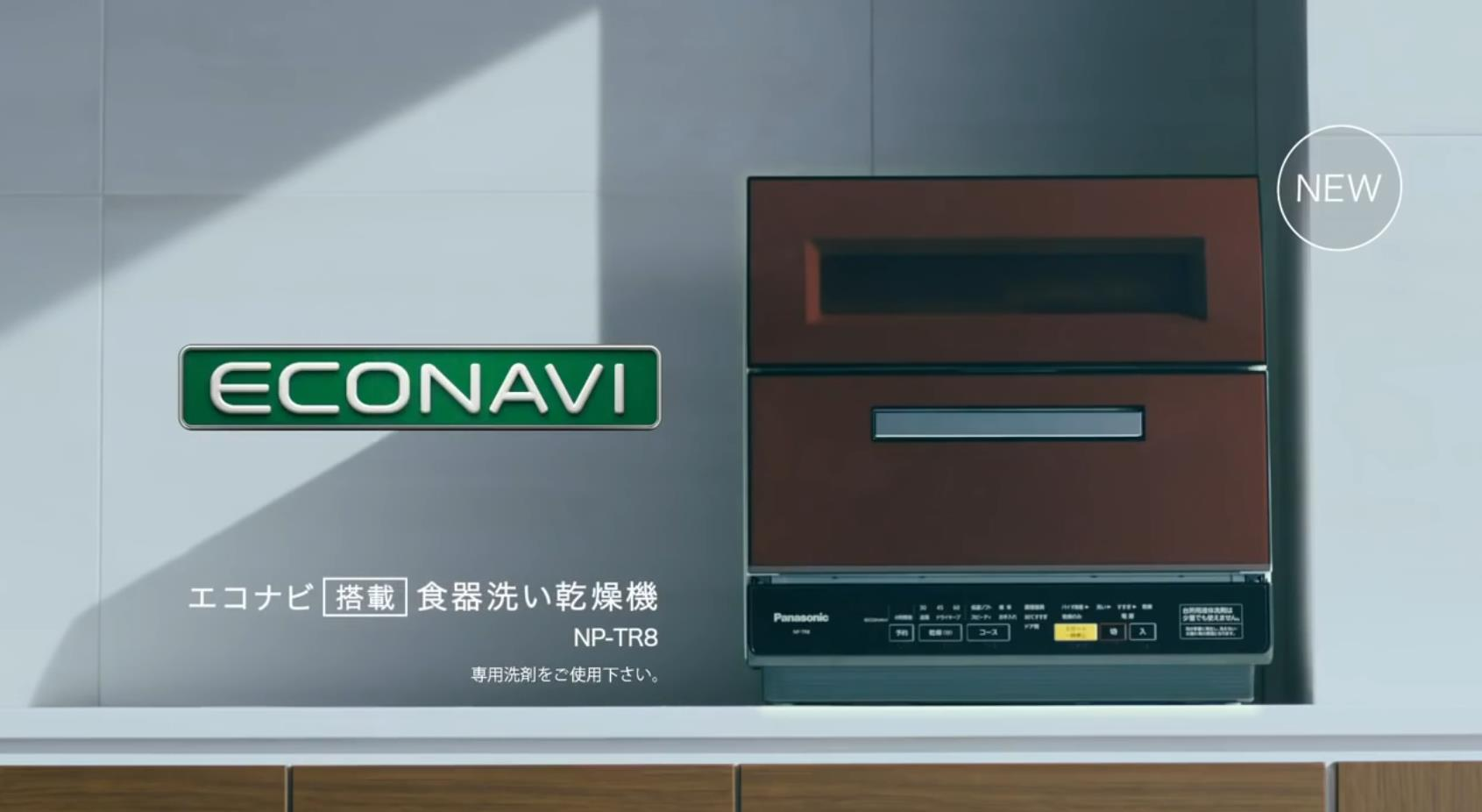 """松下I西岛秀俊系列""""洗碗烘干机""""广告.mp4"""