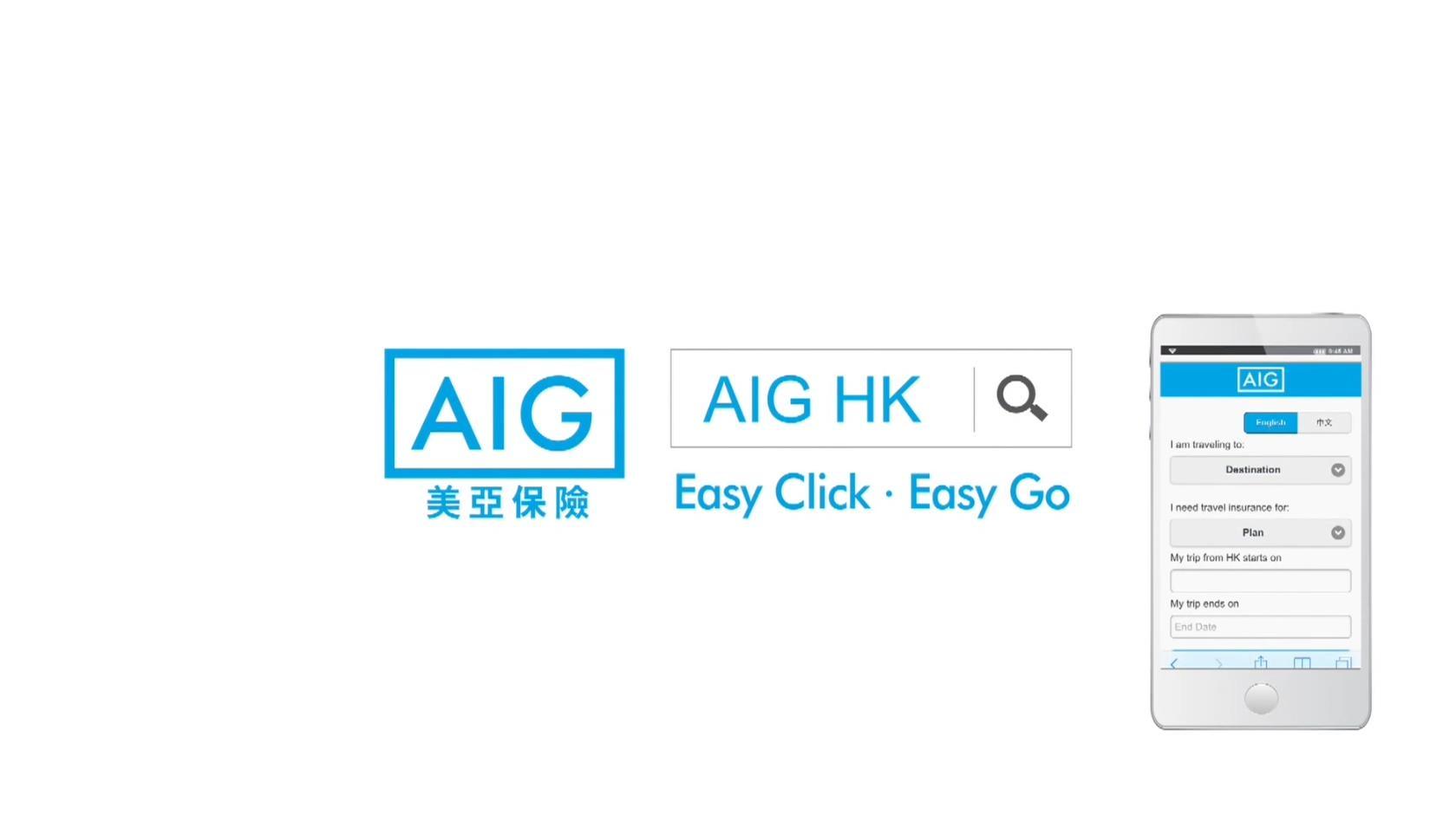 AIG 美亚保险 广告