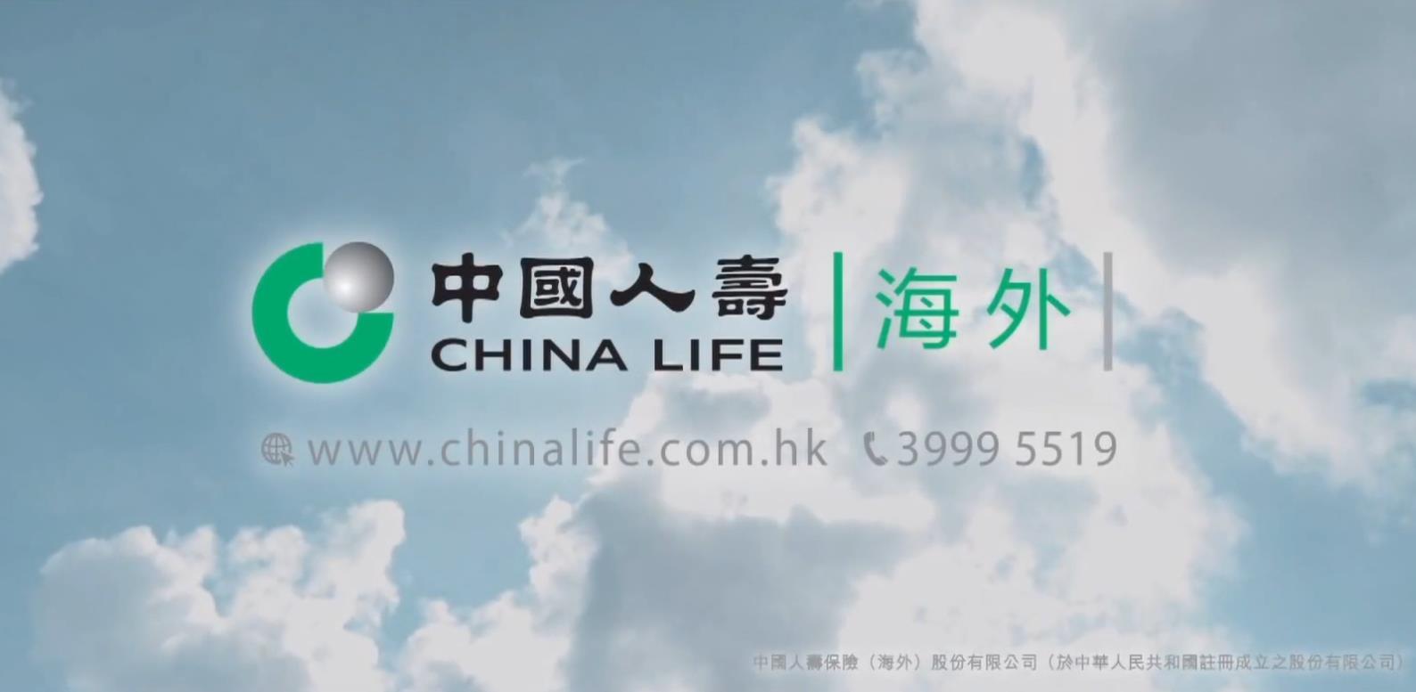 中国人寿 坚守承诺•终身相伴广告