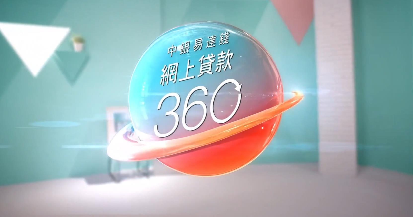 中银易达钱网上贷款 广告