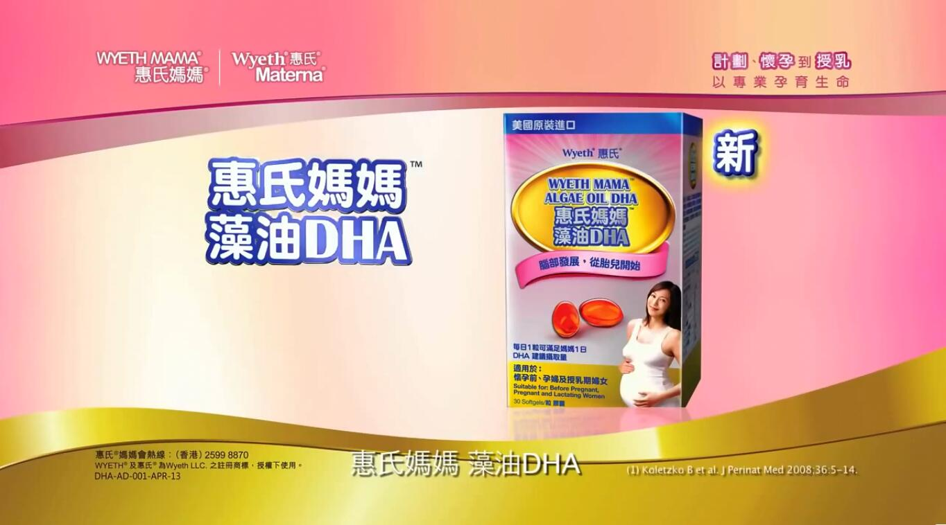 惠氏妈妈藻油DHA电视广告