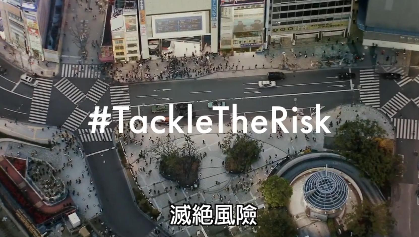 『风险无处不在』 保险广告。