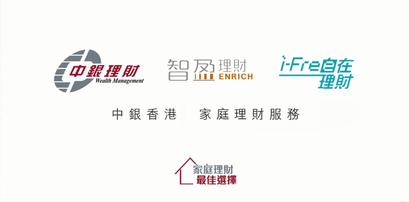 中银香港 家庭理财服务 广告 宣传片