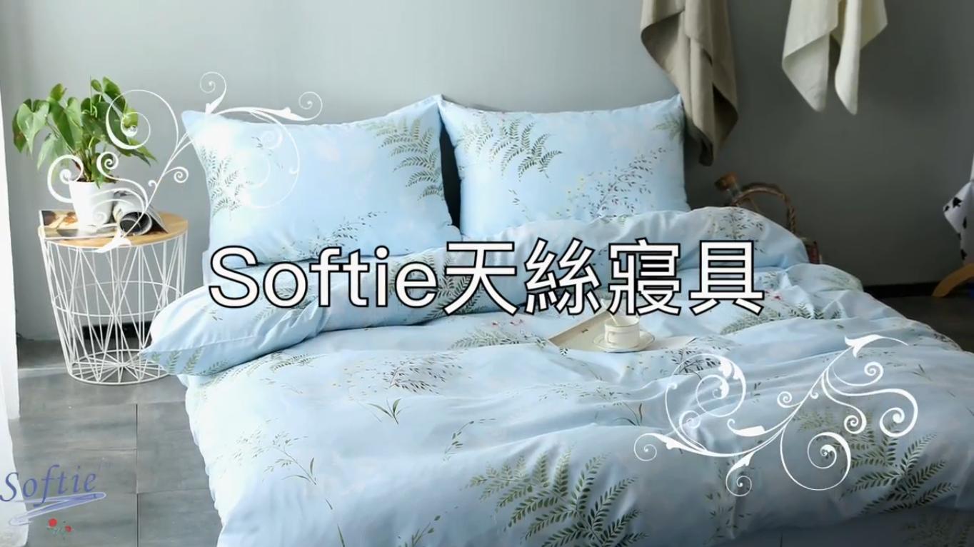 Softiehk天丝床上用品广告