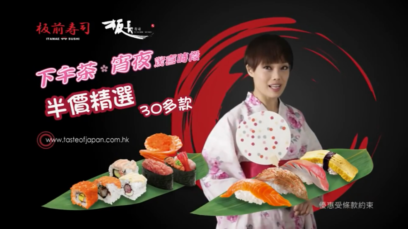 板长板前一口帆立贝寿司广告