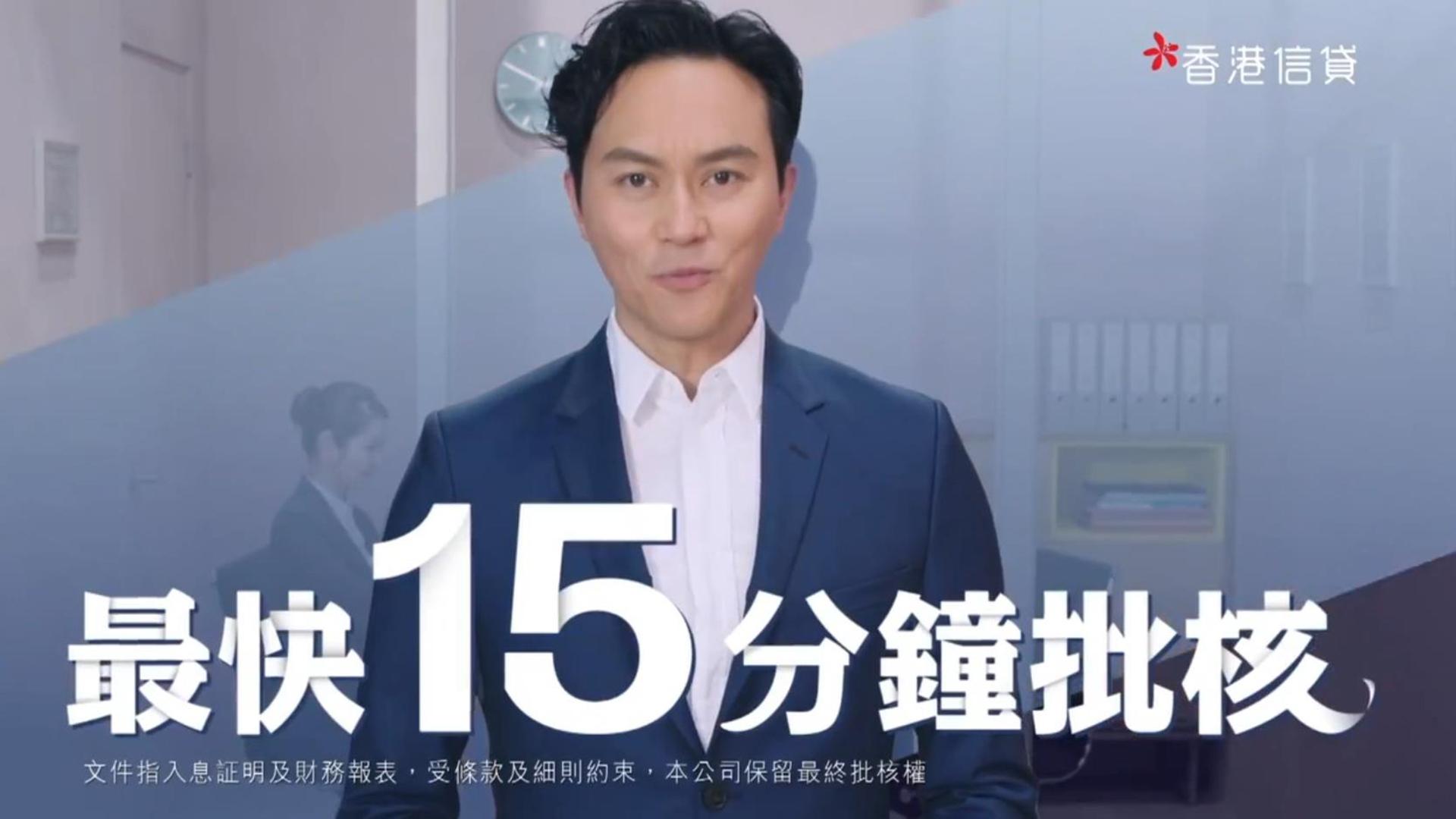 香港信贷x张智霖广告