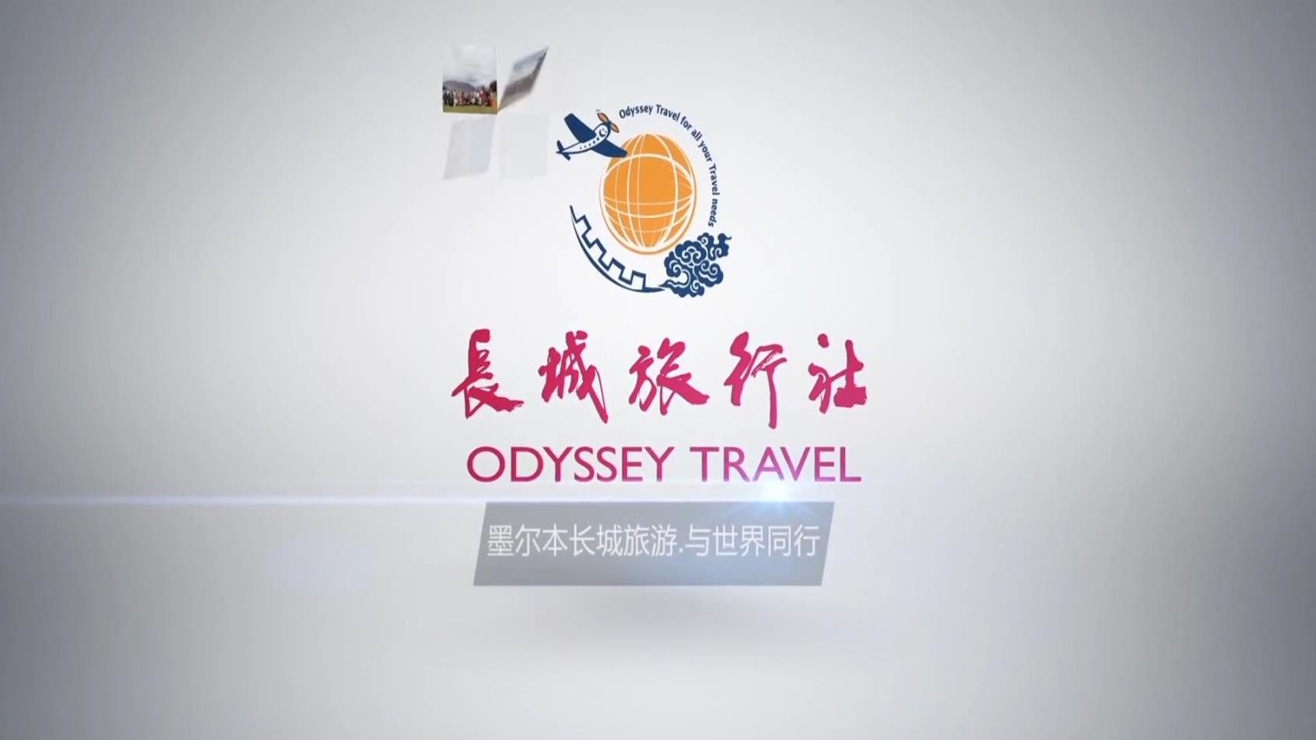 长城旅行社广告