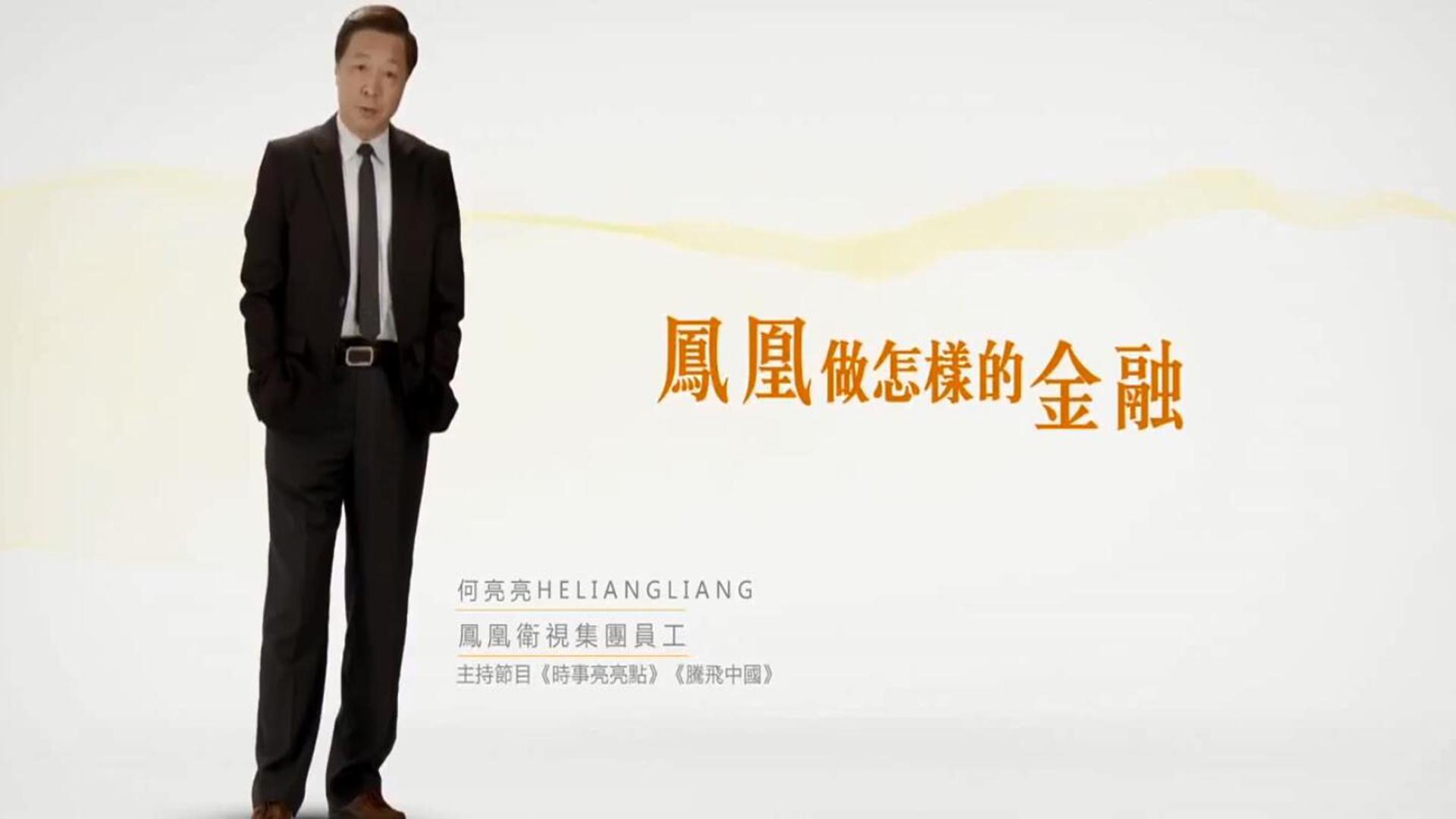 凤凰金融广告宣传片
