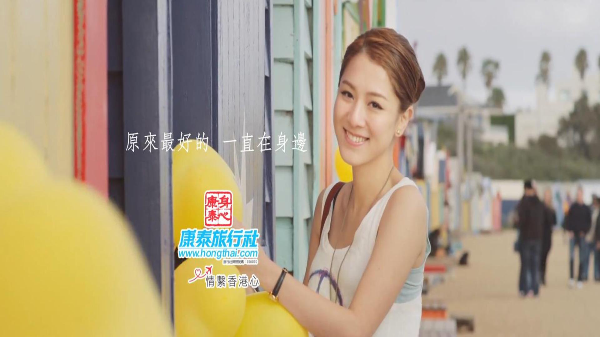 """康泰旅行社微电影""""缘迷途有您"""" 广告"""