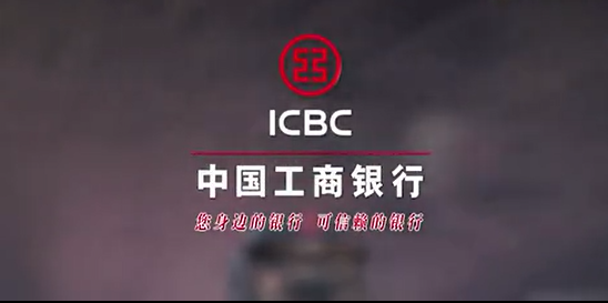 ICBC最新宣传片 周扬配音  梵曲配音