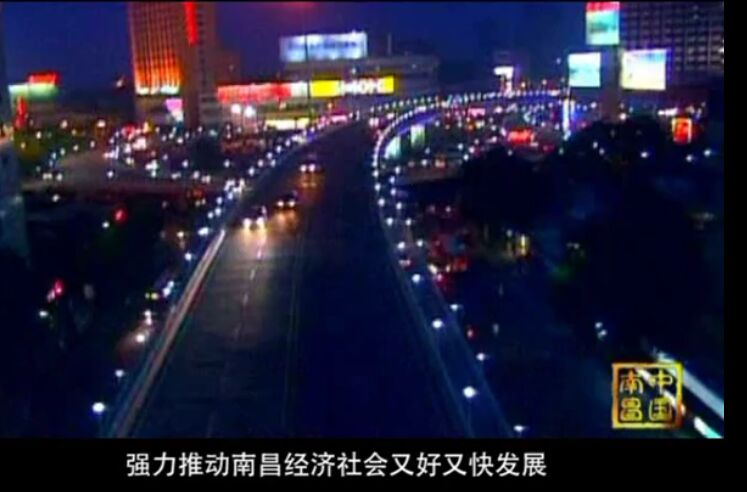 城市宣传-南昌城市宣传片