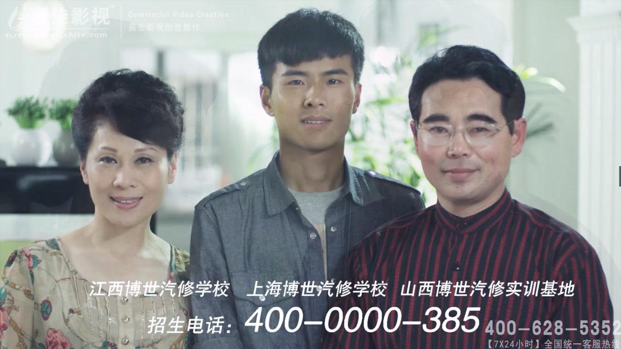 企业宣传-博世汽修