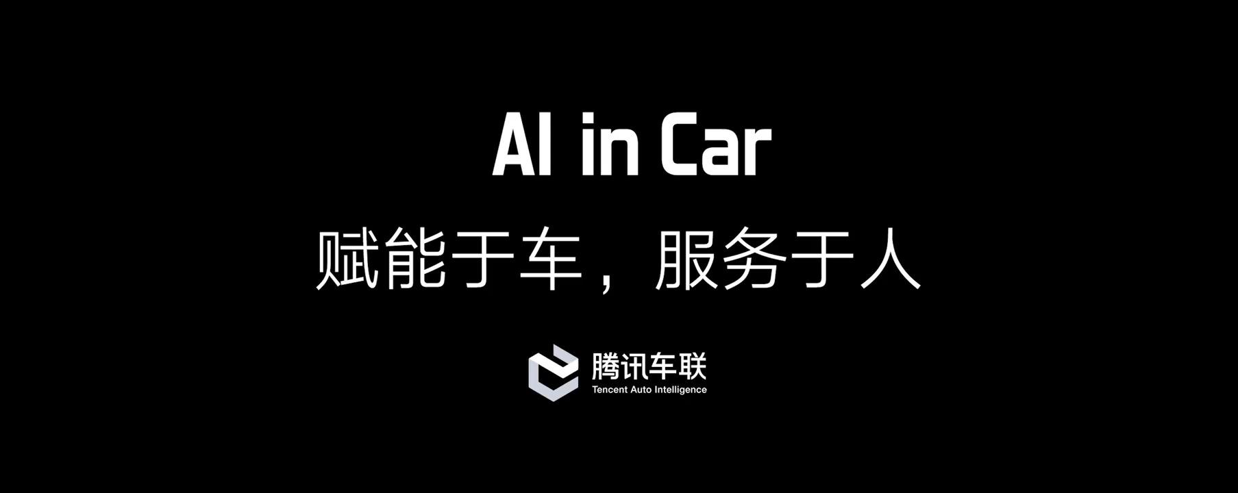 【腾讯】腾讯车联-场景视频