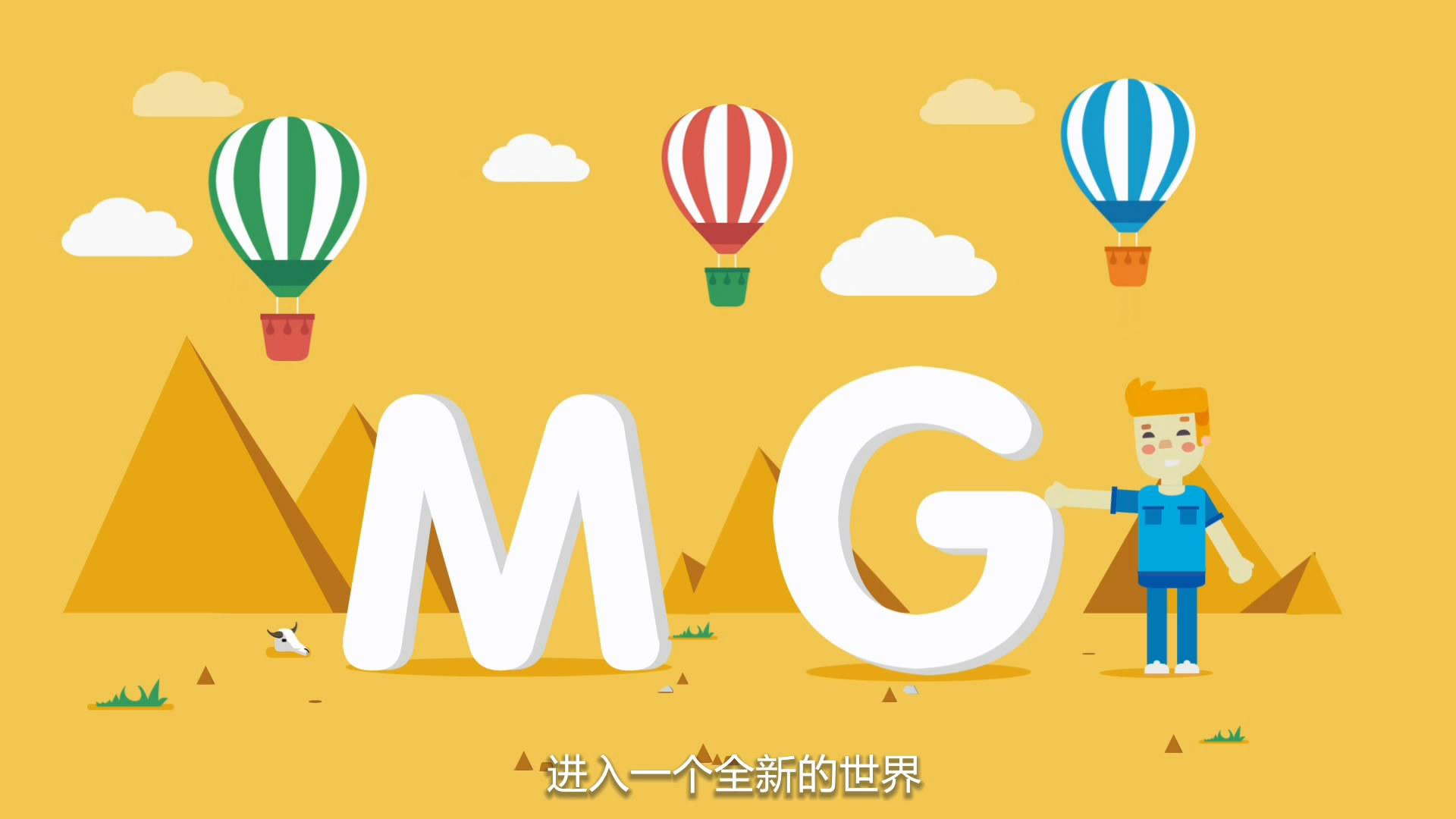 MG动画制作流程