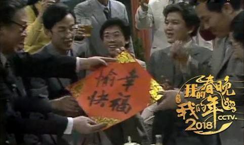中国人的精神大餐--春晚 3