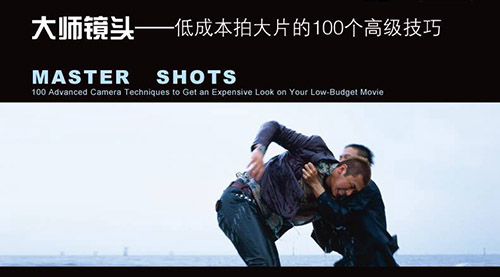 大师镜头:低成本拍大片的100个高级技巧(1.0第一章打斗镜头)