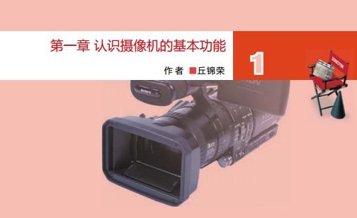 认识摄像机的基本功能