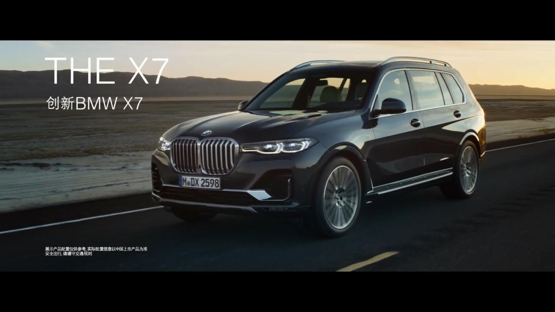 创新bmw x7-宝马汽车广告