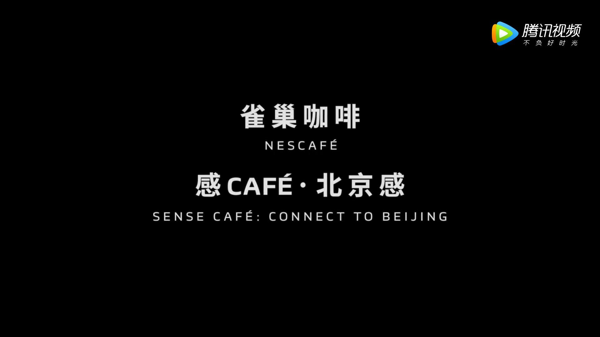 《北京感 感CAFE 》雀巢咖啡