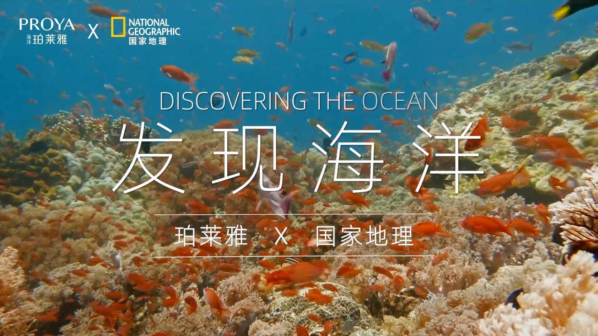 海洋珀莱雅X《国家地理》世界海洋日高清版