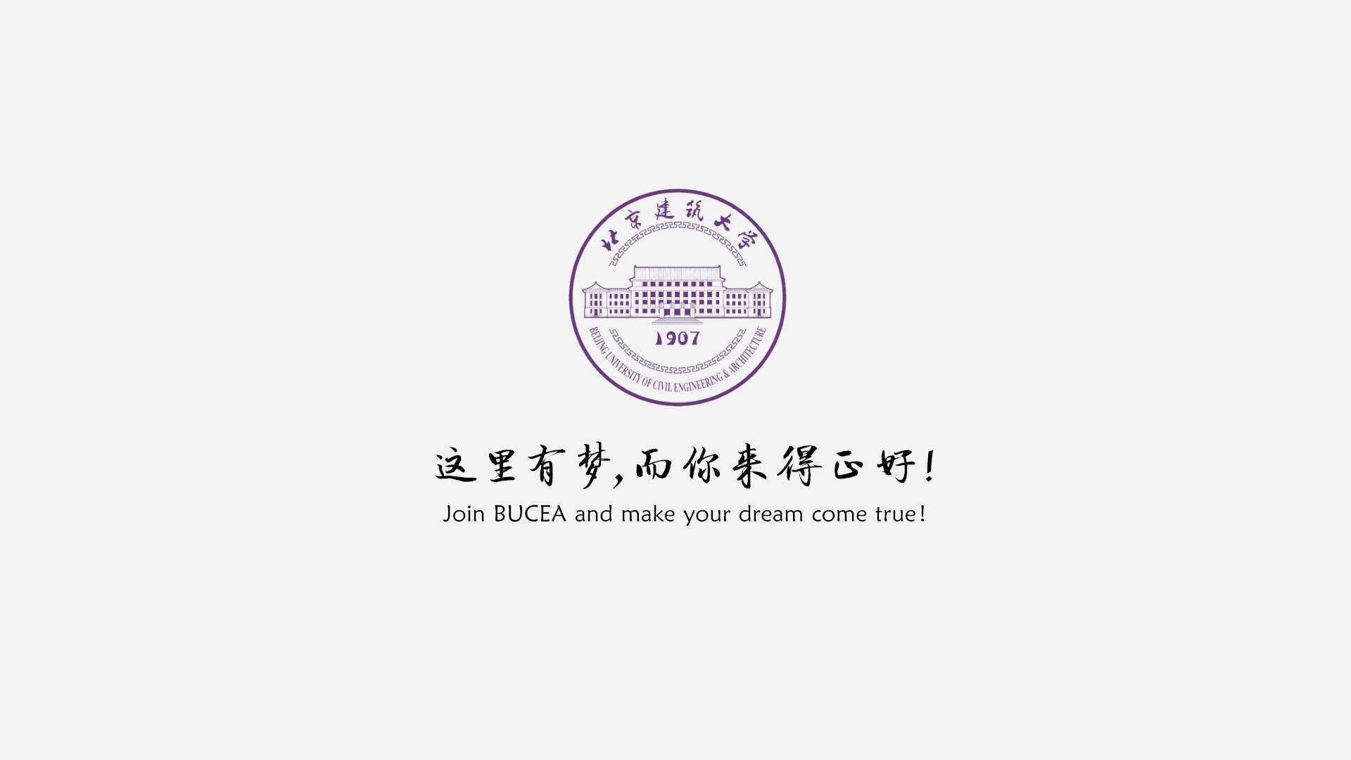 北京建筑大学2019年招生宣传片