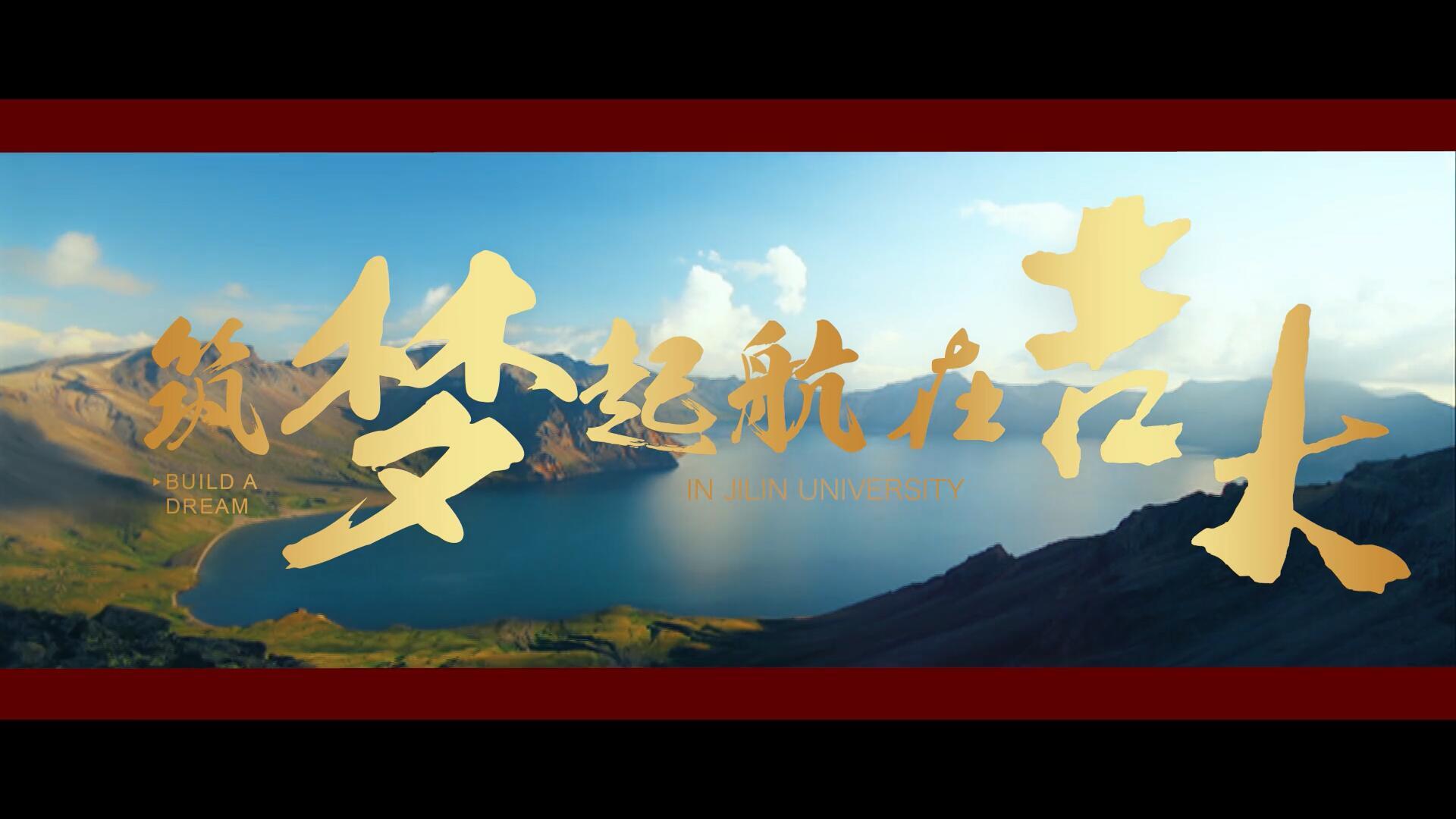《筑梦起航在吉大-上》 吉林大学2019年招生宣传片