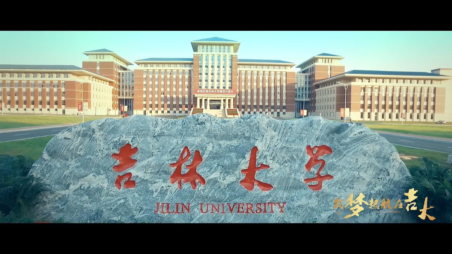 《筑梦起航在吉大-下》 吉林大学2019年招生宣传片
